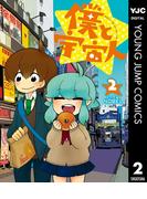 僕と宇宙人 2(ヤングジャンプコミックスDIGITAL)