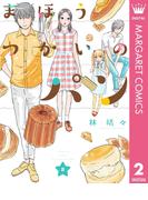 まほうつかいのパン 2(マーガレットコミックスDIGITAL)