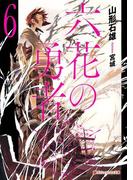 六花の勇者6(ダッシュエックス文庫DIGITAL)