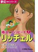 夢幻∞シリーズ 婚活!フィリピーナ7 リッチェル(夢幻∞シリーズ)