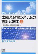 太陽光発電システムの設計と施工 改訂5版