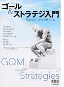 ゴール&ストラテジ入門 残念なシステムの無くし方 GQM+Strategies