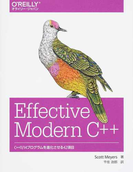 Effective Modern C++ C++11/14プログラムを進化させる42項目