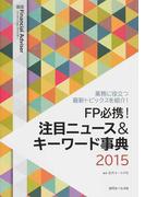 FP必携!注目ニュース&キーワード事典 業務に役立つ最新トピックスを紹介! 2015 (別冊Financial Adviser)