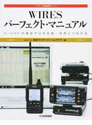 WIRESパーフェクト・マニュアル V/UHFの電波で日本全国・世界とつながる (アマチュア無線運用シリーズ)