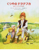くつやのドラテフカ ポーランドの昔話 (世界傑作絵本シリーズ)