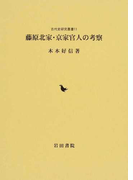藤原北家・京家官人の考察 (古代史研究叢書)