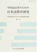 中国語話者のための日本語教育研究 第6号