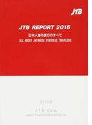 JTB REPORT 日本人海外旅行のすべて 2015
