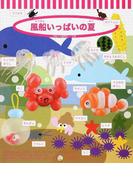 風船いっぱいの夏 (風船の楽しさいっぱいシリーズ)