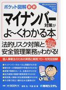 最新マイナンバー対策がよ〜くわかる本 ポケット図解 (Shuwasystem Business Guide Book)