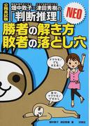 畑中敦子×津田秀樹の「判断推理」勝者の解き方敗者の落とし穴NEO 公務員試験