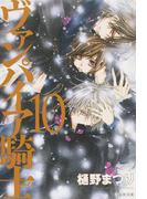 ヴァンパイア騎士 第10巻 (白泉社文庫)(白泉社文庫)