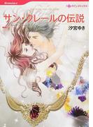 サン・クレールの伝説 (ハーレクインコミックス Romance)(ハーレクインコミックス)