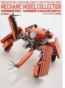 攻殻機動隊ARISE/攻殻機動隊STAND ALONE COMPLEXメカニックモデル作例集 (ホビージャパンMOOK)(ホビージャパンMOOK)