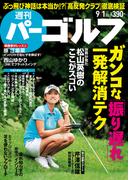 週刊パーゴルフ 2015/9/1号