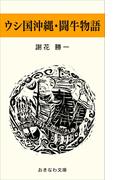 ウシ国沖縄・闘牛物語(おきなわ文庫)
