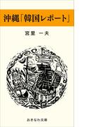 沖縄「韓国レポート」(おきなわ文庫)