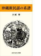 沖縄新民謡の系譜(おきなわ文庫)