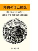 沖縄の自己検証―鼎談「情念」から「論理」へ―(おきなわ文庫)
