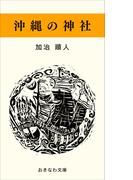 沖縄の神社(おきなわ文庫)