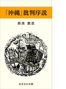 「沖縄」批判序説(おきなわ文庫)