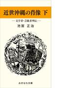近世沖縄の肖像 下―文学者・芸能者列伝―(おきなわ文庫)
