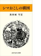シマおこしの構図(おきなわ文庫)