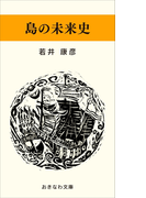 島の未来史(おきなわ文庫)