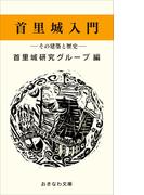 首里城入門―その建築と歴史―(おきなわ文庫)