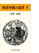 戦後沖縄の通貨 下(おきなわ文庫)