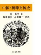 中国・琉球交流史(おきなわ文庫)
