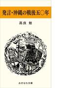 発言・沖縄の戦後五〇年(おきなわ文庫)