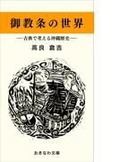 御教条の世界-古典で考える沖縄歴史-(おきなわ文庫)