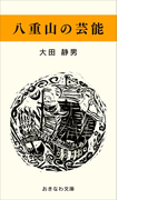 八重山の芸能(おきなわ文庫)