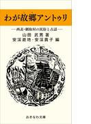 わが故郷アントゥリ―西表・網取村の民俗と古謡―(おきなわ文庫)