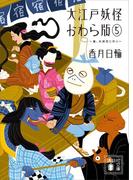 大江戸妖怪かわら版5 雀、大浪花に行く(講談社文庫)
