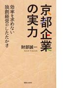 京都企業の実力