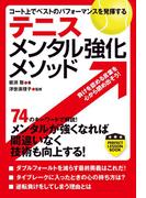 テニス メンタル強化メソッド(PERFECT LESSON BOOK)