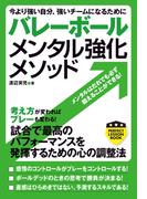 バレーボール メンタル強化メソッド(PERFECT LESSON BOOK)