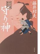 秋山久蔵御用控 守り神(文春文庫)