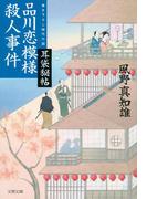 耳袋秘帖 品川恋模様殺人事件(文春ウェブ文庫)