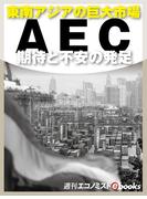 AEC 期待と不安の発足(週刊エコノミストebooks)
