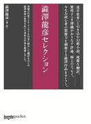 【honto pocket】澁澤龍彦セレクション