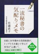 一流秘書の「気配り」メモ (中経の文庫)(中経の文庫)