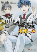 ガンパレード・マーチ2K未来へ 4 (電撃文庫)(電撃文庫)