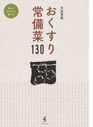 おくすり常備菜130 悩みに合わせて選べる