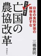亡国の農協改革 日本の食料安保の解体を許すな 畢生の問題作