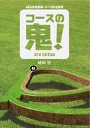 コースの鬼! JRA全競馬場・コース完全解析 3rd Edition