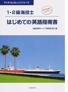 1・2級海技士はじめての英語指南書 専門知識につなげよう (マリタイムカレッジシリーズ)